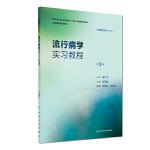 流行病学实习教程(第2版/本科预防配教)
