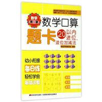 数学第一课数学口算题卡-20以内进位、退位加减法