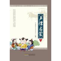 声律启蒙(下)传统文化教育中小学实验教材中国国学文化艺术中心教育部课题组