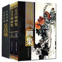 中国书画名家全集 吴昌硕画集