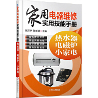 【二手旧书九成新】 家用电器维修实用技能手册:热水器、电磁炉、小家电