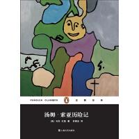 汤姆・索亚历险记(企鹅经典)(平装)