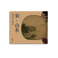 """团扇 赏饰――宋・山水(一)(中国扇文化,带您领略""""平淡""""的宋代文人之美)"""