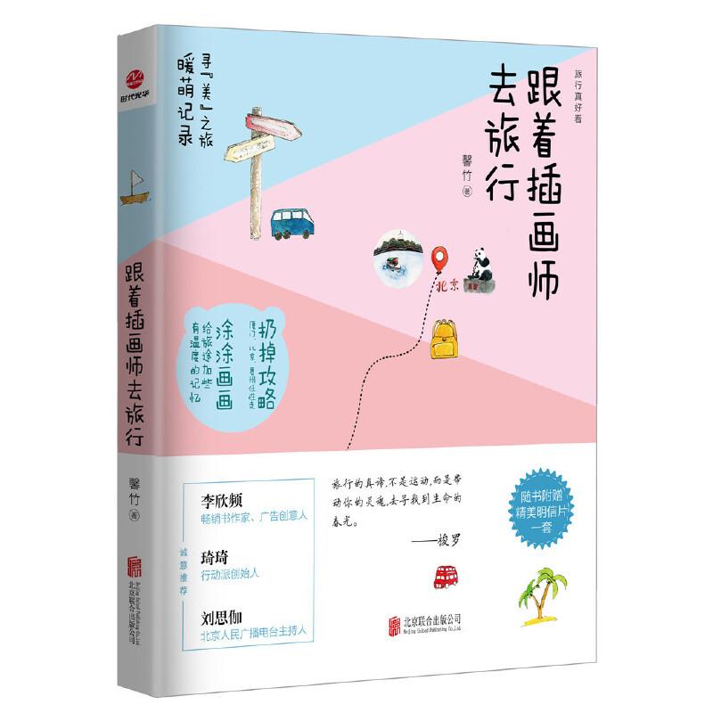 跟着插画师去旅行 李欣频、行动派琦琦、刘思伽暖心推荐!?随书赠送精美明信片一套,随机送绘画课程、有品位旅游卡。