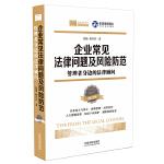 企业常见法律问题及风险防范:管理者身边的法律顾问(增订三版)