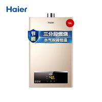 海尔天燃气热水器16升电家用天然气变频强排式10UTS JSQ30-16UTS(12T)