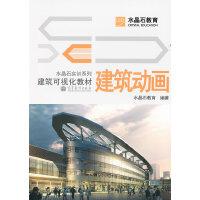 【旧书二手书8新正版】 建筑动画 水晶石教育著  9787040324723 高等教育出版社