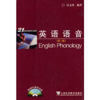 【二手旧书8成新】英语语音(附 汪文珍 9787544604697