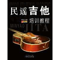 【二手旧书8成新】民谣吉他培训教程 杨传术 9787805936314