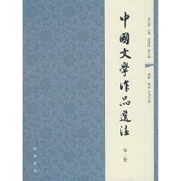 【二手书9成新】 中国文学作品选注(第二卷) 袁行霈 中华书局 9787101056921