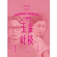 上海的金枝玉叶(电子书)