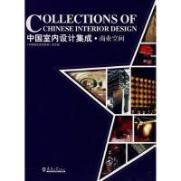 中国室内设计集成:商业空间 《中国建筑装饰装修》杂志 9787561829776