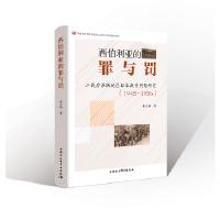 """西伯利亚的""""罪与罚"""":苏联地区日本战俘问题研究:1945-1956 赵玉明 9787520321754"""