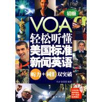 VOA轻松听懂美国标准新闻英语:听力+词汇双突破 初级(赠MP3光盘)