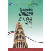 意大利语语法(12新)