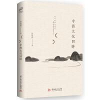 中西文化回眸