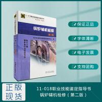 11-018职业技能鉴定指导书 锅炉辅机检修(第二版)