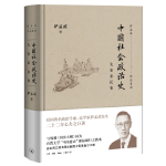 中国社会政治史 先秦秦汉卷