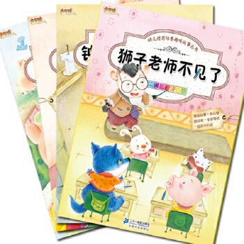 幼儿情商培养趣味故事丛书(共4册,情商故事+多元智能游戏+专家导读+给孩子的话)