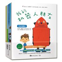 宝宝上幼儿园准备绘本:让孩子学会交朋友、讲卫生、懂分享、做自己(全5册)