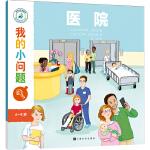 我的小问题 第2辑:医院