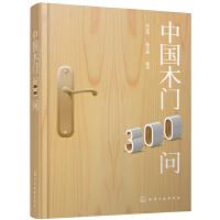 中国木门300问