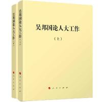 【人民出版社】*论人大工作(精)