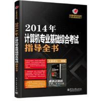 【二手旧书8成新】2014年计算机专业基础综合考试指导全书 王道论坛 组编 9787121212871
