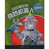 小小模型师系列:奇妙机器人