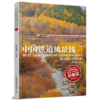 中国铁道风景线①