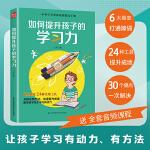 如何提升孩子的学习力