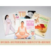 孕妇有氧保健操俏妈咪瑜伽母婴月子护理手册1书+4DVD视频教学光盘