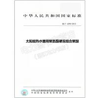 HG/T 4395-2012 太阳能热水器用聚氨酯硬泡组合聚醚