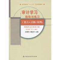 【二手旧书8成新】审计学习指导与练习 班景刚 谭先华 9787509532980