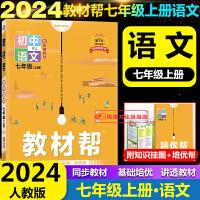 教材帮七年级上语文上册人教部编版2022新版七年级上册语文教材全解解读辅导资料书