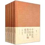 中国近代中医药期刊汇编索引(全5册)