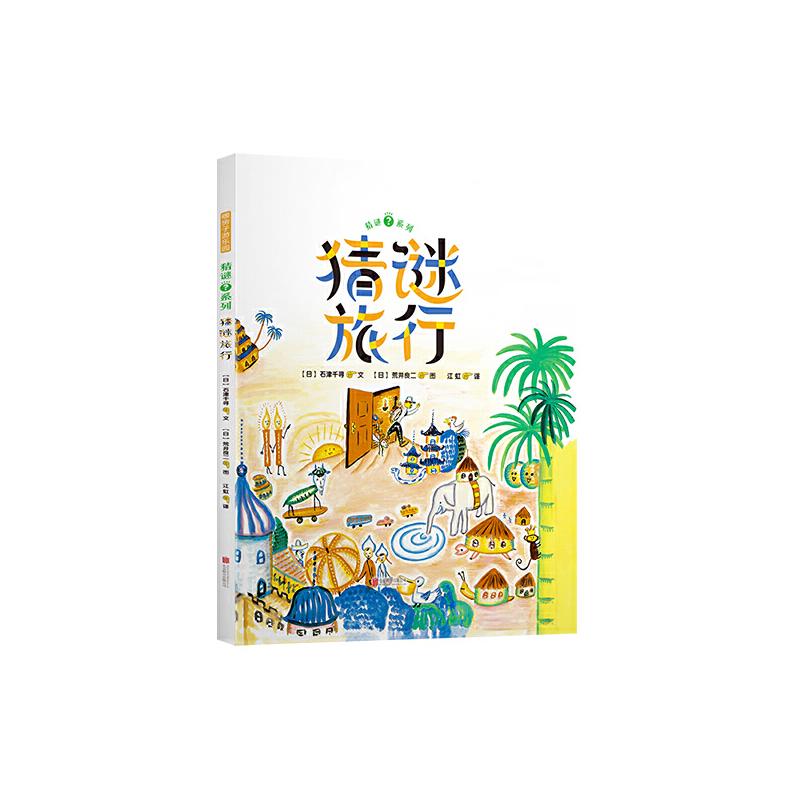 暖房子游乐园:猜谜旅行 林格伦奖获得者荒井良二与日本谜语大师石津千寻联袂创作的经典猜谜绘本,意大利博洛尼亚国际童书展特别奖。与文字玩游戏,激发孩子的语言能力与无限想象力。
