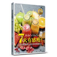 7天有感瘦!100�N蔬果汁的�p�嗍�p肥法
