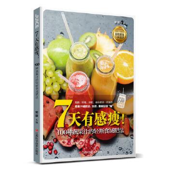 """7天有感瘦!100种蔬果汁的轻断食减肥法 健康的搭配,助你快速美颜、排毒、燃脂,身体环保一杯搞定。蔬果汁减肥法,天然、美味好享""""瘦"""""""