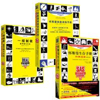怀斯曼生存手册扩展(升级版3本套装)