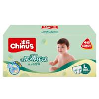 [当当自营]雀氏 柔薄乐动婴儿纸尿裤 尿不湿 L108片 箱装(适合9-13kg)