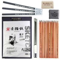 初学素描工具马可7件套装12支素描铅笔 炭笔 橡皮 速写板 素描 马可7件套