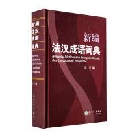 新编法汉成语词典