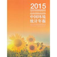 【二手旧书8成新】中国环境统计年报 2015 中华人民共和国环境保护部 9787511129826
