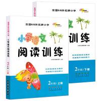 小学语文阅读训练 2年级上册+下册共2本 同步阅读能力培养练习册练习题提升 新阅读训练营 二年级 全面提升阅读能力 提