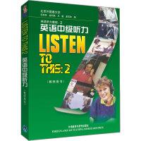 英语中级听力(教师用书)――英语学习者必备的权威英语听力教程