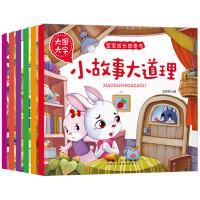 3-6岁大图大字 宝宝成长故事书 扫码有声读物(共6册)