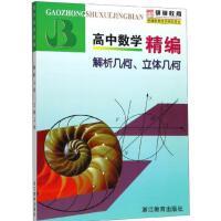 高中数学精编 解析几何、立体几何()