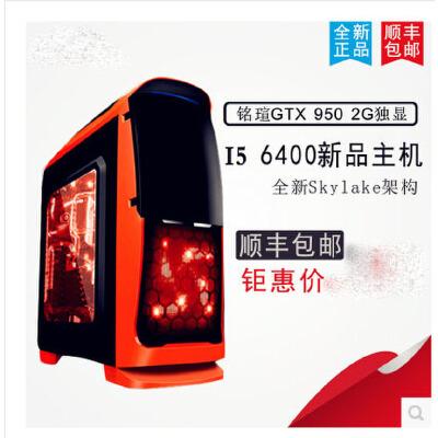酷睿i5 6400 GTX950 8G四核独显台式组装游戏电脑主机/DIY组装机 性价比高的主机 你值得拥有!