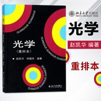 光学上下册教材 赵凯华 钟锡华编 北京大学出版社 全套二册